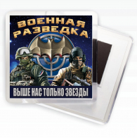 """Магнитик """"Девиз Военной разведки"""""""