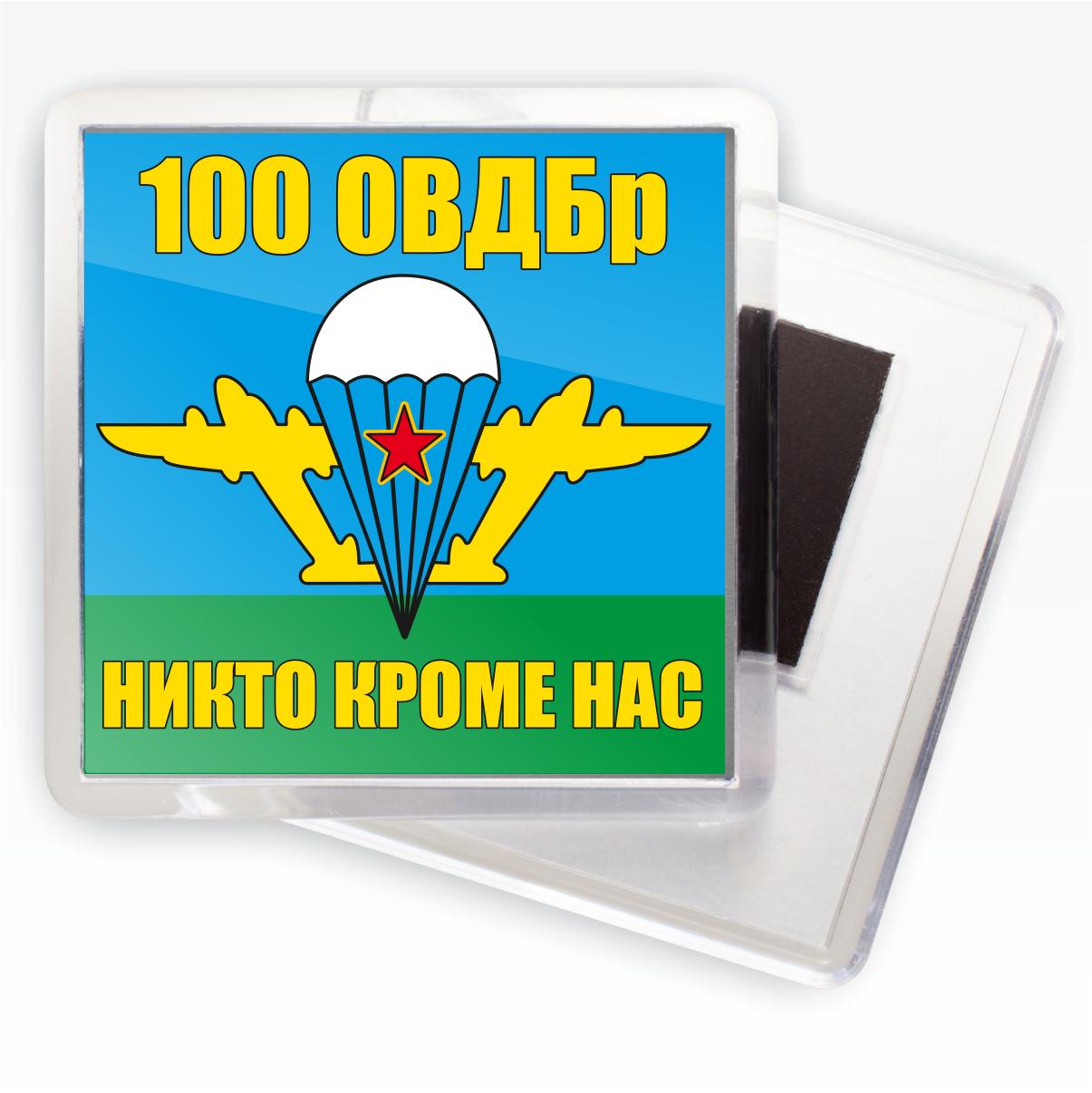 Магнитик «Флаг 100 ОВДБр ВДВ»