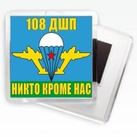 Магнитик «Флаг 108 ДШП ВДВ»
