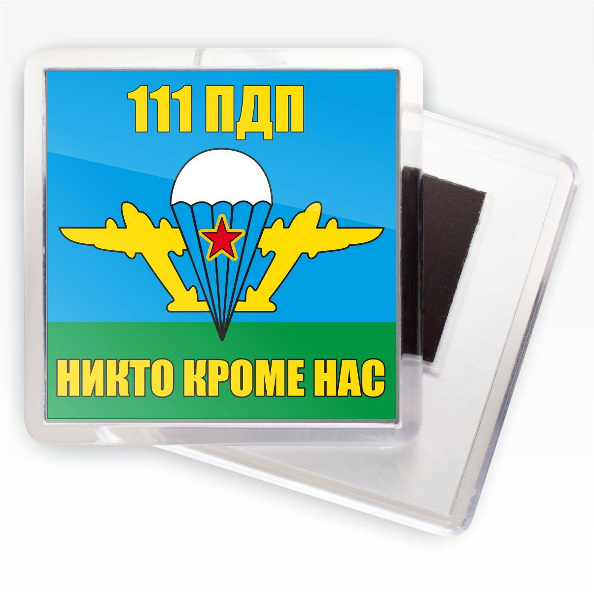Магнитик «Флаг 111 ПДП ВДВ»