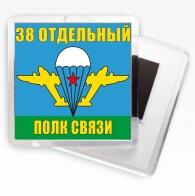 Магнитик «Флаг 38-го отдельного полка связи ВДВ»