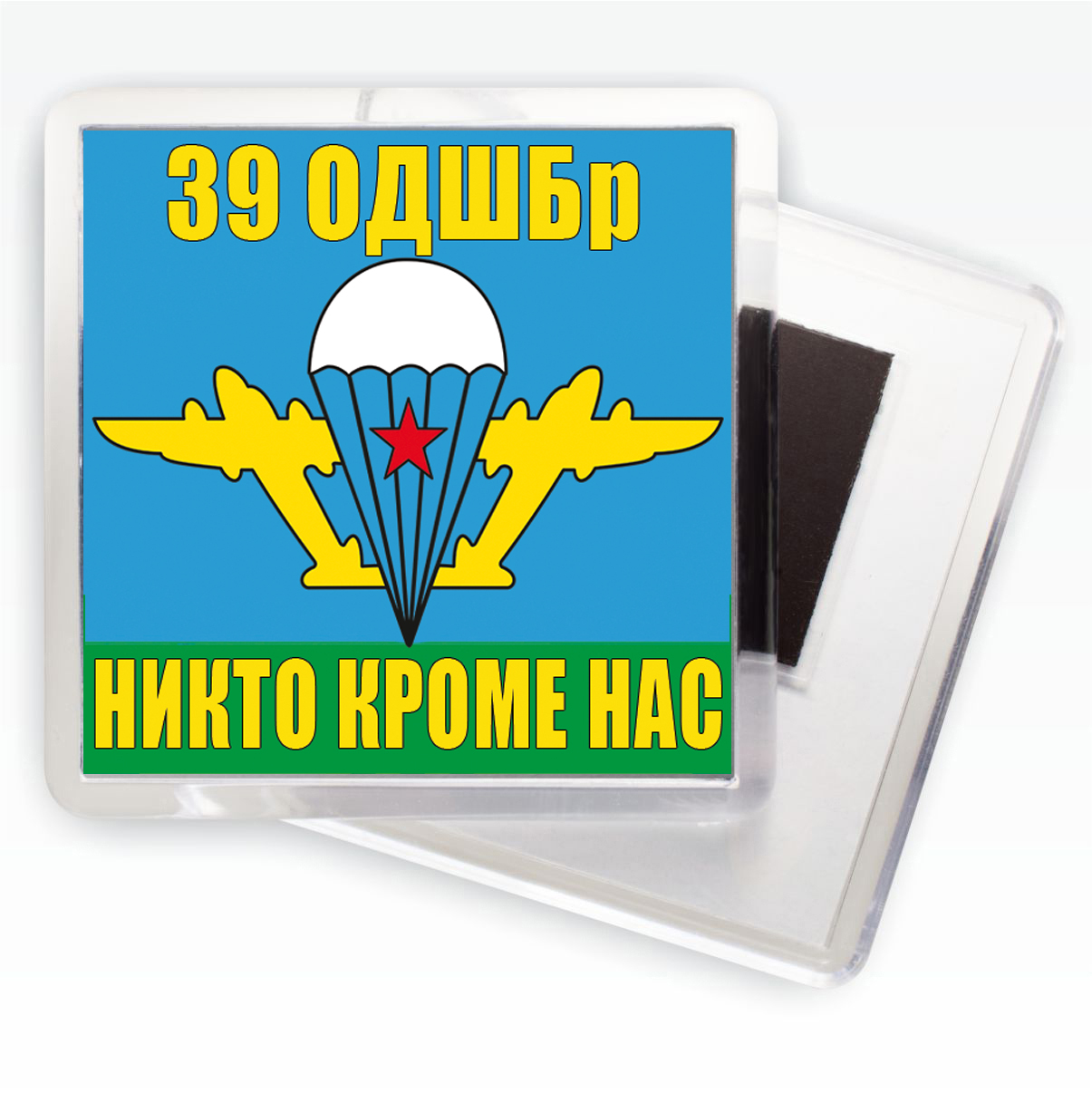 Магнитик «Флаг 39 ОДШБр ВДВ»