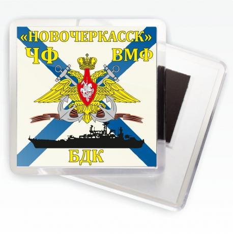 Магнитик Флаг БДК «Новочеркасск»