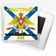 Магнитик Флаг Эсминца «Быстрый»