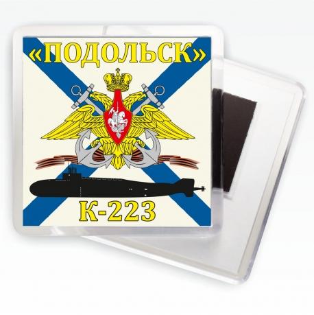 Магнитик Флаг К-223 «Подольск»