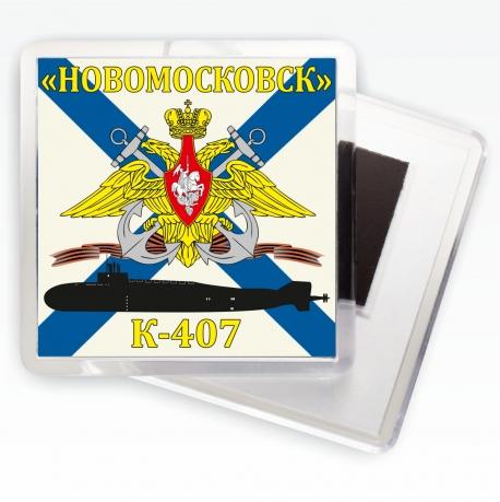 Магнитик Флаг К-407 «Новомосковск»