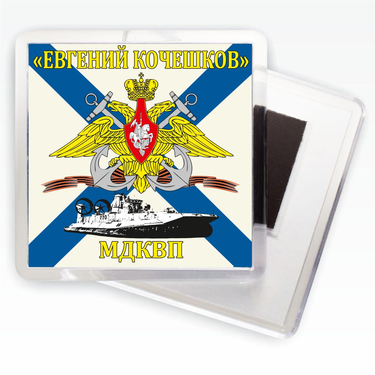 Магнитик Флаг МДКВП «Евгений Кочешков»