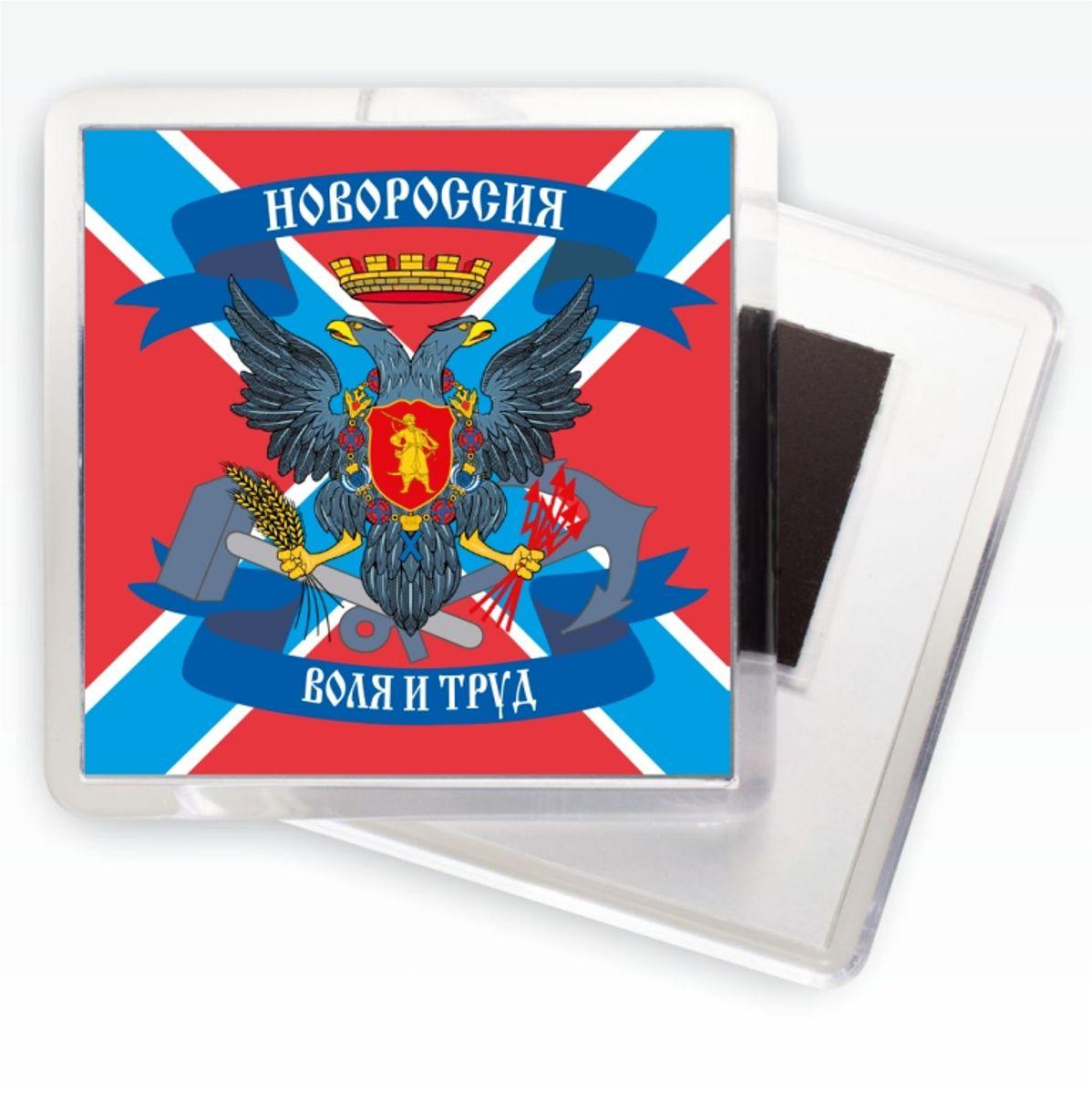 Магнитик «Флаг Новороссии»
