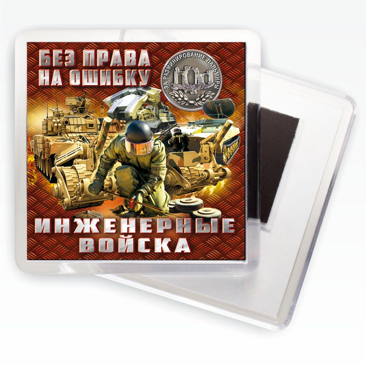 """Магнитик """"Инженерные войска"""""""
