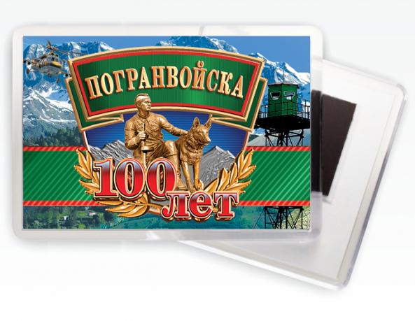 Магнитик к 100-летию Погранвойск