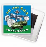 Магнитик к 90-летию ВДВ