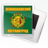 "Магнитик ""Ленинаканский погранотряд"""