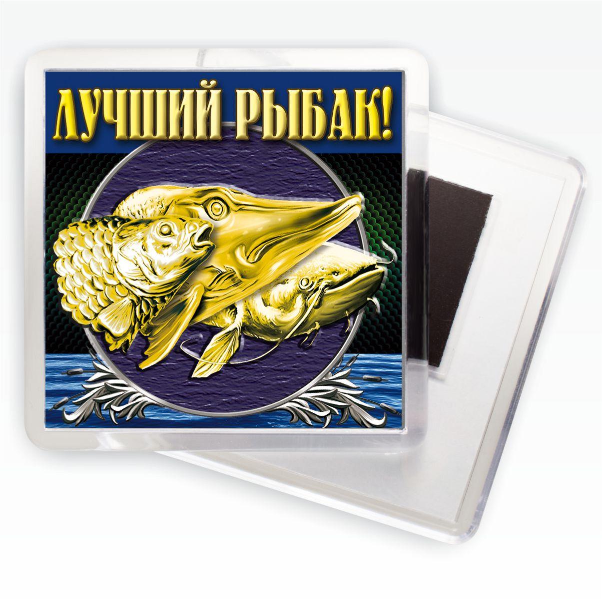 """Купить магнитики """"Лучший рыбак"""" с доставкой по всей России и за рубеж"""
