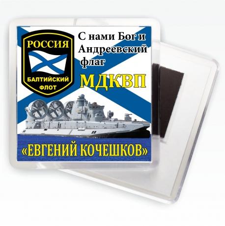 Магнитик МДКВП «Евгений Кочешков»