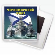 Магнитик моряку-черноморцу