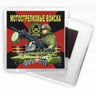 """Магнитик """"Мотострелковые войска"""""""
