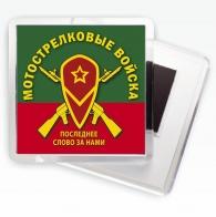 Магнитик Мотострелковых войск
