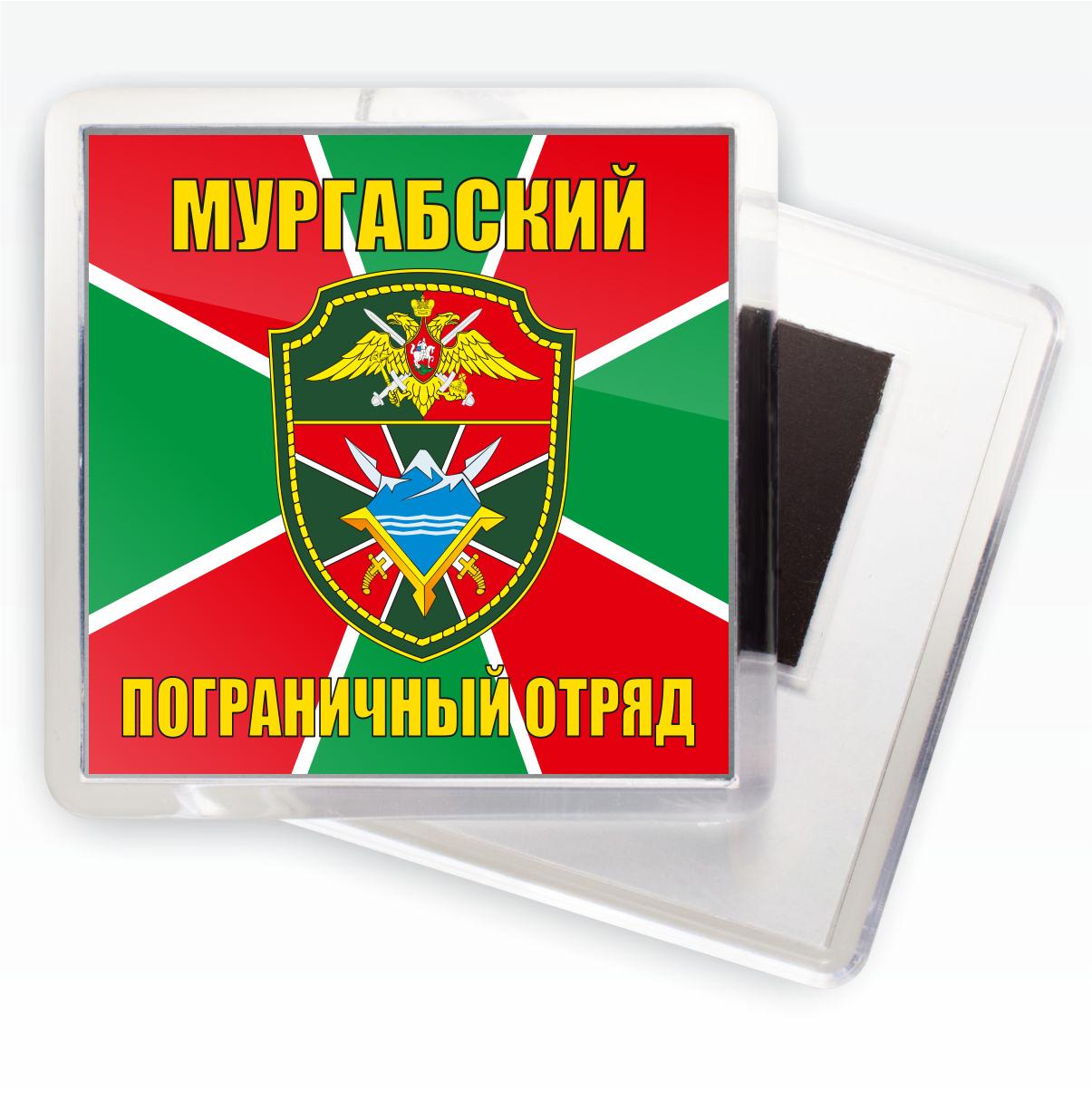 "Магнитик ""Мургабский погранотряд"""