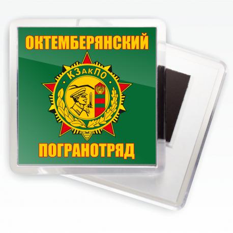 "Магнитик ""Октемберянский погранотряд"""
