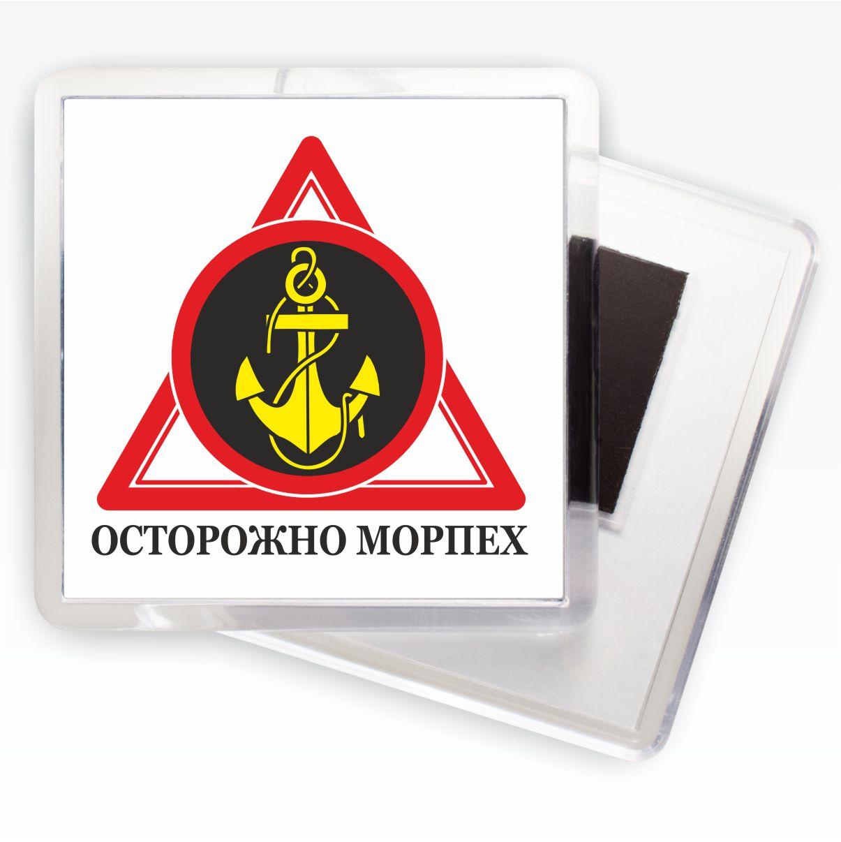 Магнитик «Осторожно Морпех»