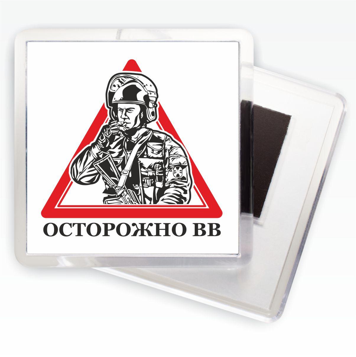 Магнитик Внутренних войск «Осторожно ВВ»