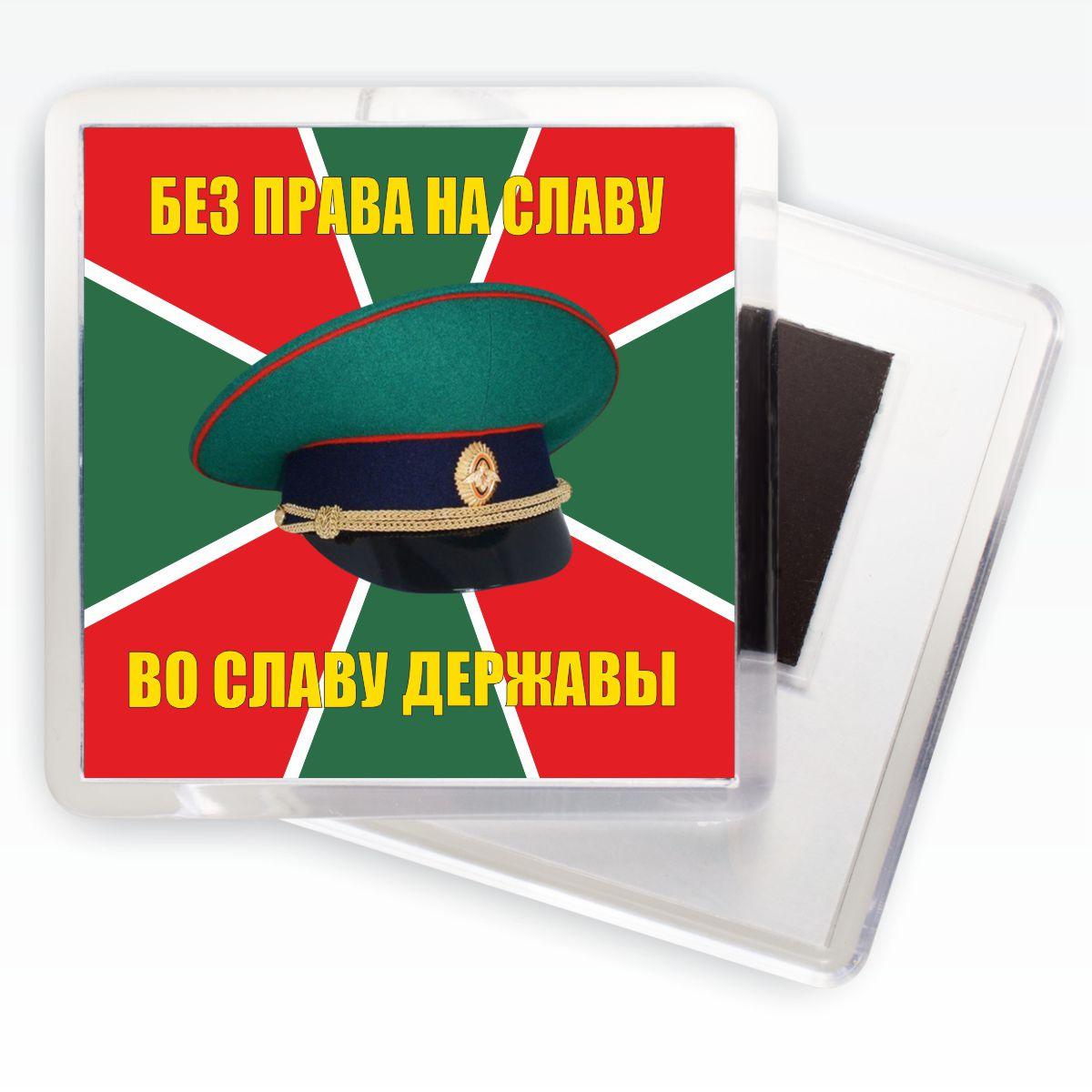 Купите стильный магнитик Погранвойск «Во славу державы», качество отменное, доставка любая