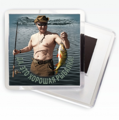 "Магнитик ""Путин на рыбалке"""