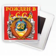 """Магнитик """"Рожден в СССР"""""""