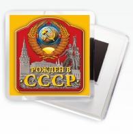 Магнитик рождённым в СССР
