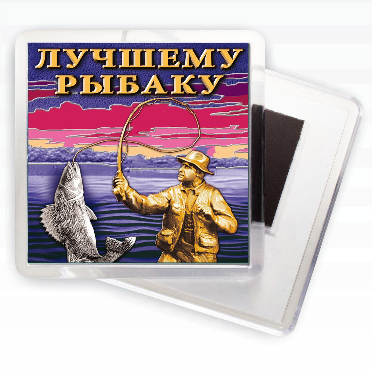 Купить магнитик Рыбаку недорого в интернет-магазине Военпро