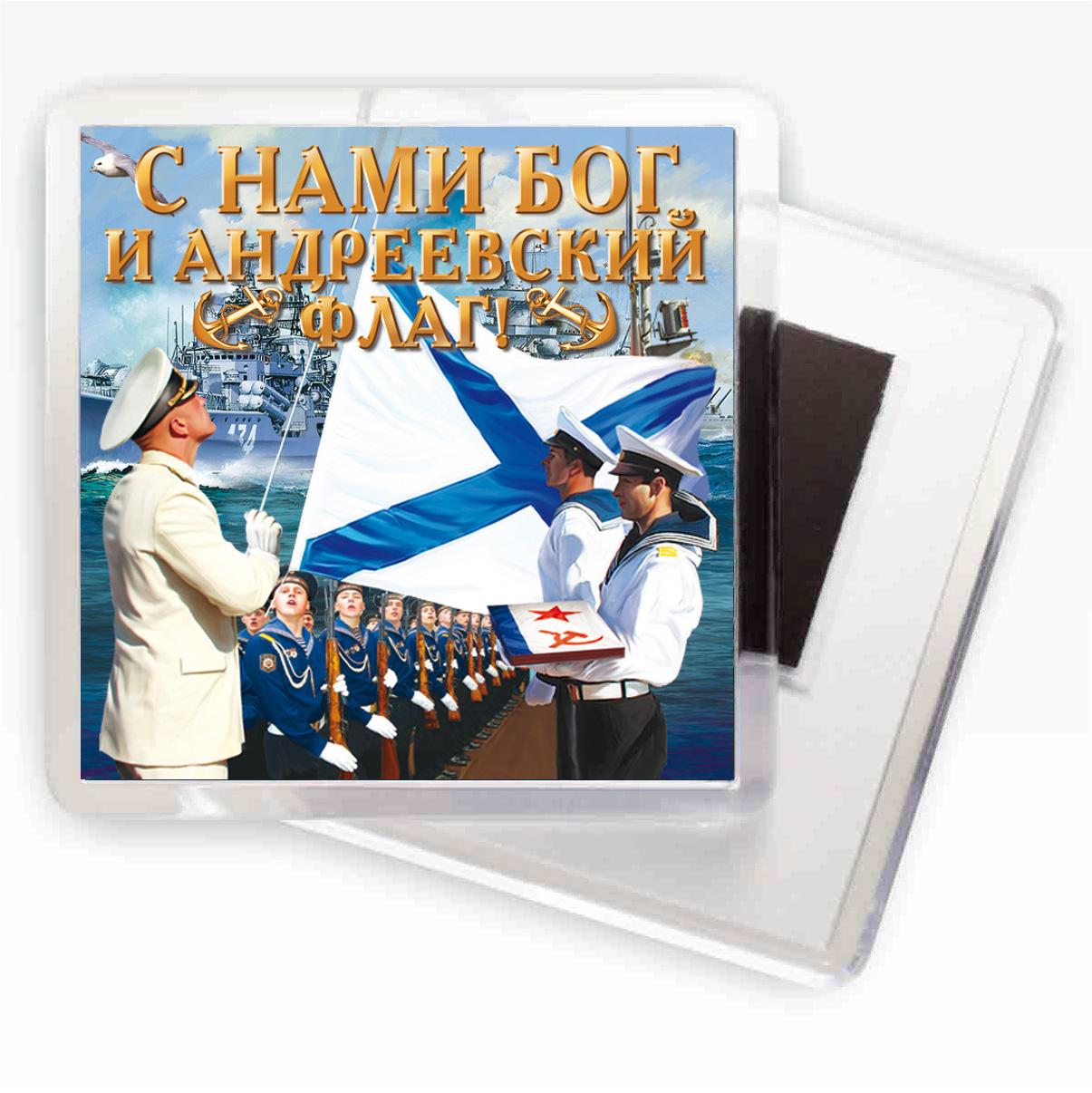 "Магнитик ""С нами Бог и Андреевский флаг"""