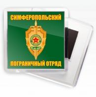 """Магнитик """"Симферопольский ПогО"""""""