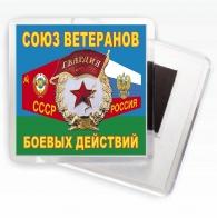 """Магнитик """"Союз ветеранов боевых действий"""""""