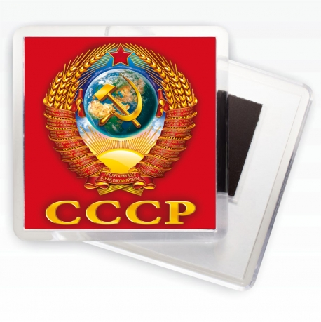 Магнитик СССР - купить в интернет-магазине с доставкой