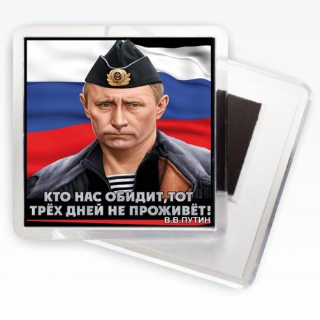 Магнитик с фото Путина на фоне флага