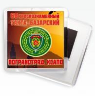 """Магнитик """"Тахта-Базарский погранотряд"""""""