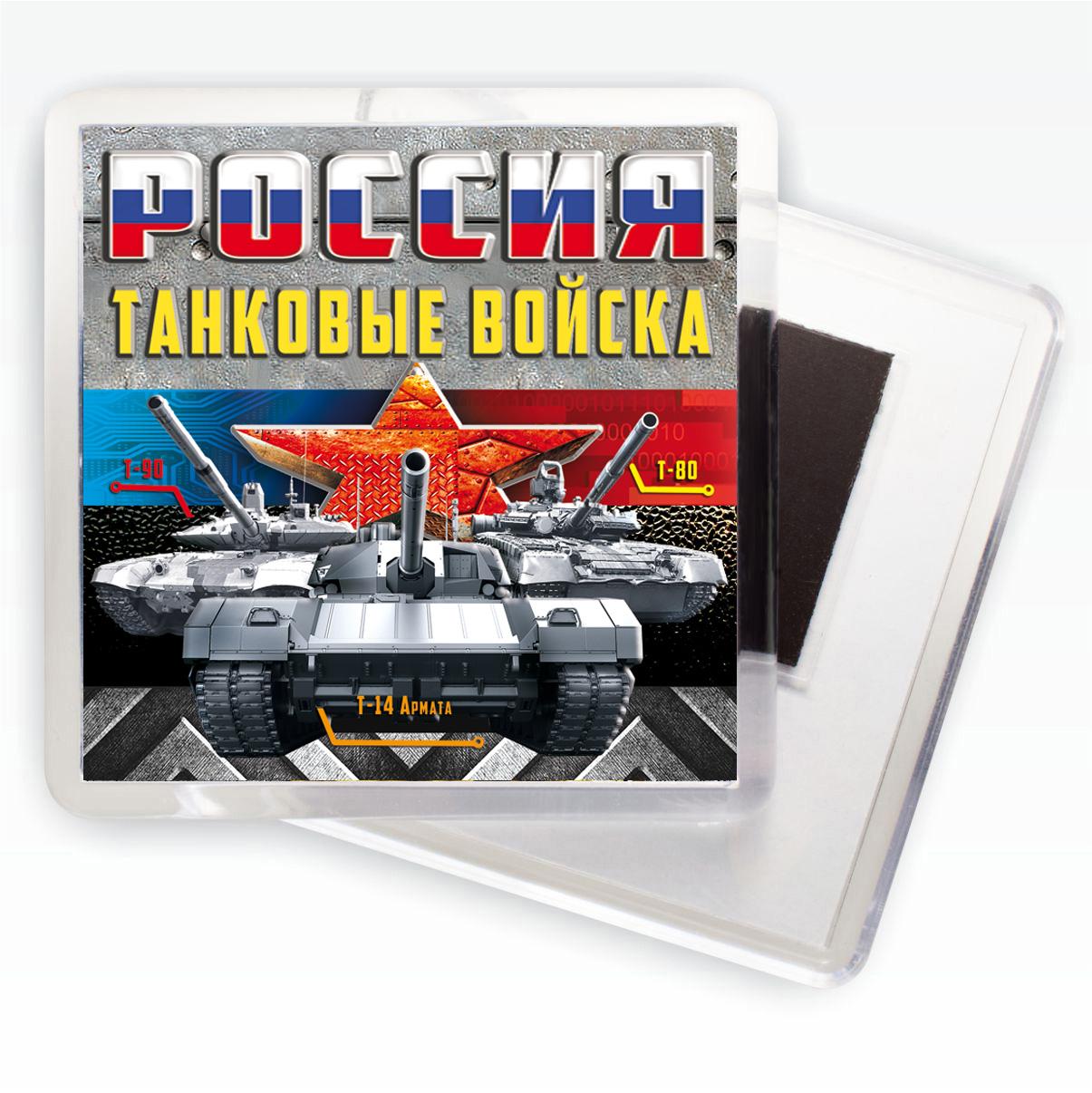 """Магнитик """"Танковые войска России"""""""