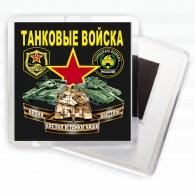 """Магнитик """"Танковые войска"""""""