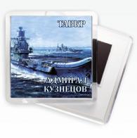 Магнитик «ТАВКР Адмирал Кузнецов»