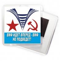 "Магнитик ""ВМФ не подведет!"""