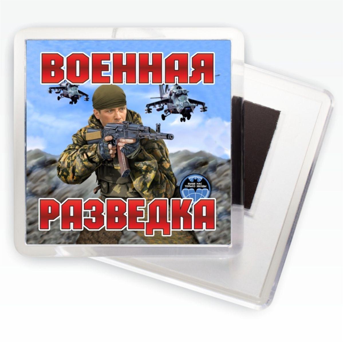 Магнитик Военная Разведка «Разведчик»