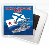 """Магнитик """"Военно-морской флот"""""""