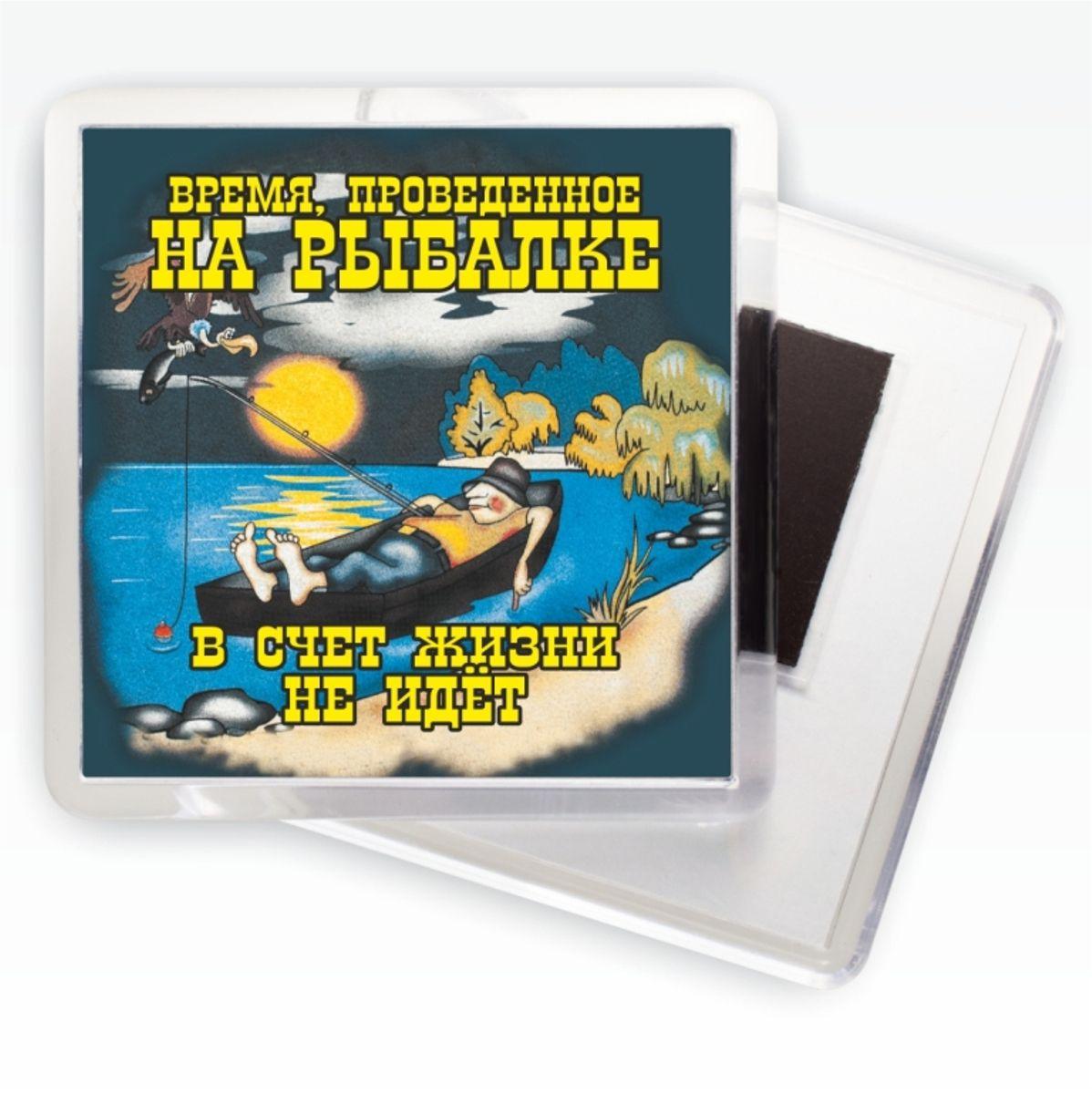 Магнитик «Время, проведённое на рыбалке»