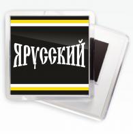 Магнитик «Я русский» новый