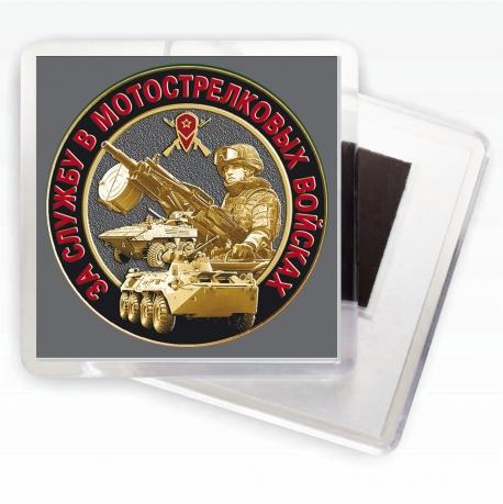 Магнитик За службу в Мотострелковых войсках
