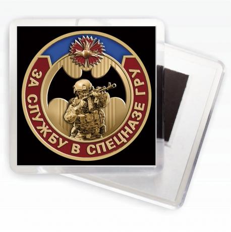 Магнитик За службу в Спецназе ГРУ