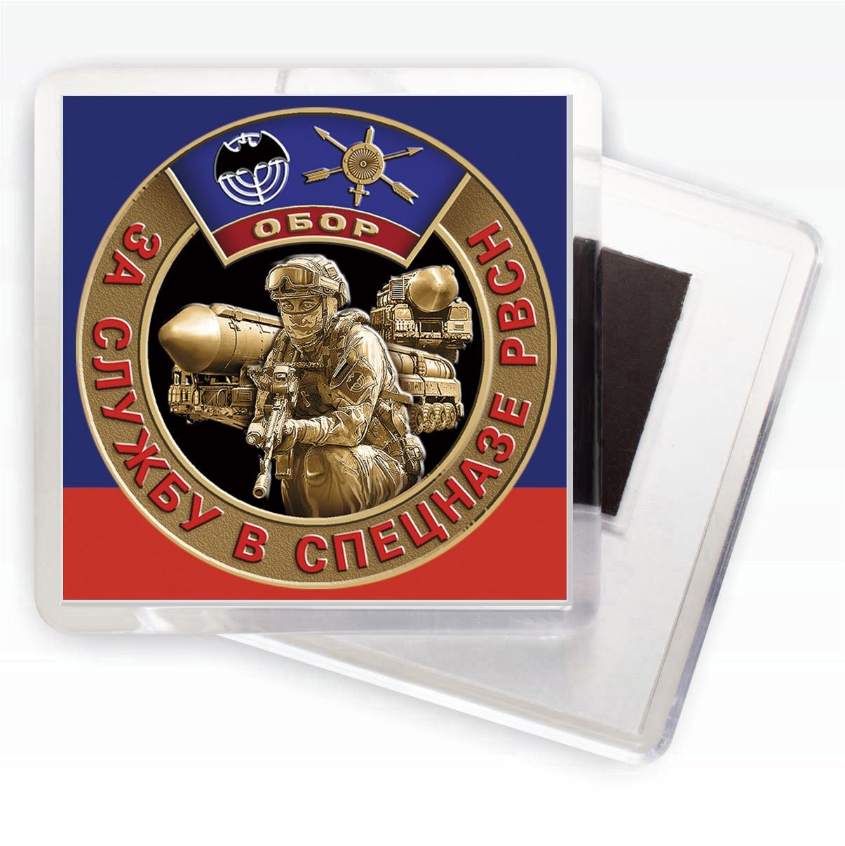 Магнитик За службу в Спецназе РВСН