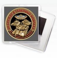 Магнитик За службу в Танковых войсках