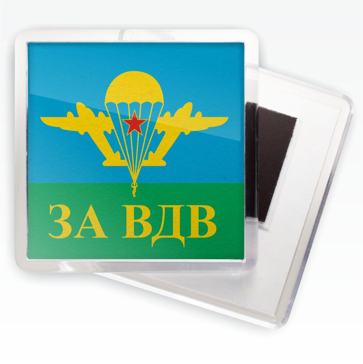 Магнитик ВДВ «За ВДВ» - оригинальный сувенир для десантников
