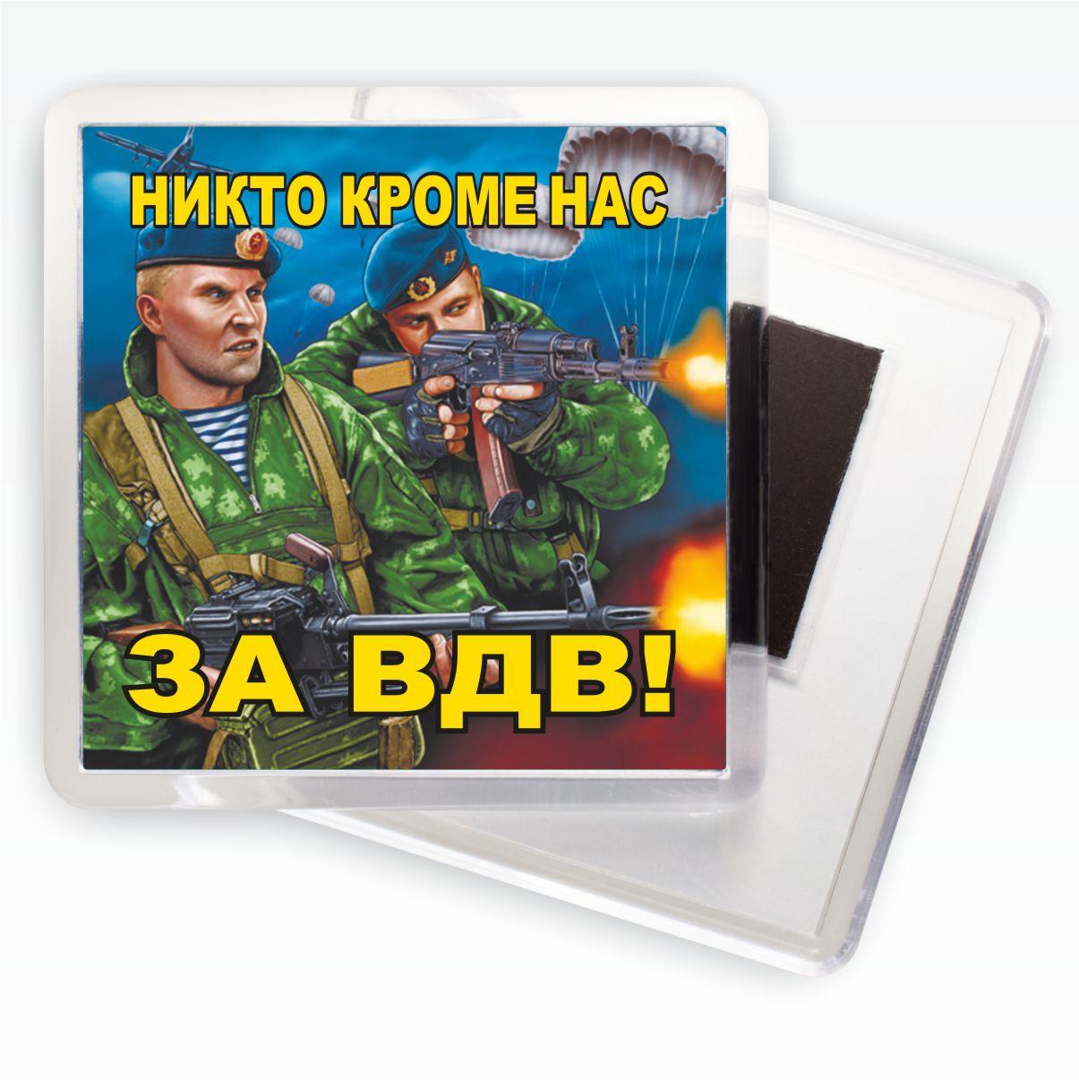 Магнитик ВДВ «За ВДВ» для десантников частей ВДВ России